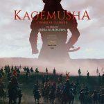 Kagemusha 10